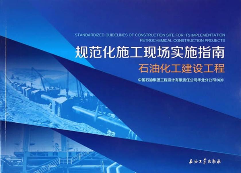 规范化施工现场实施指南 :石油化工建设工程