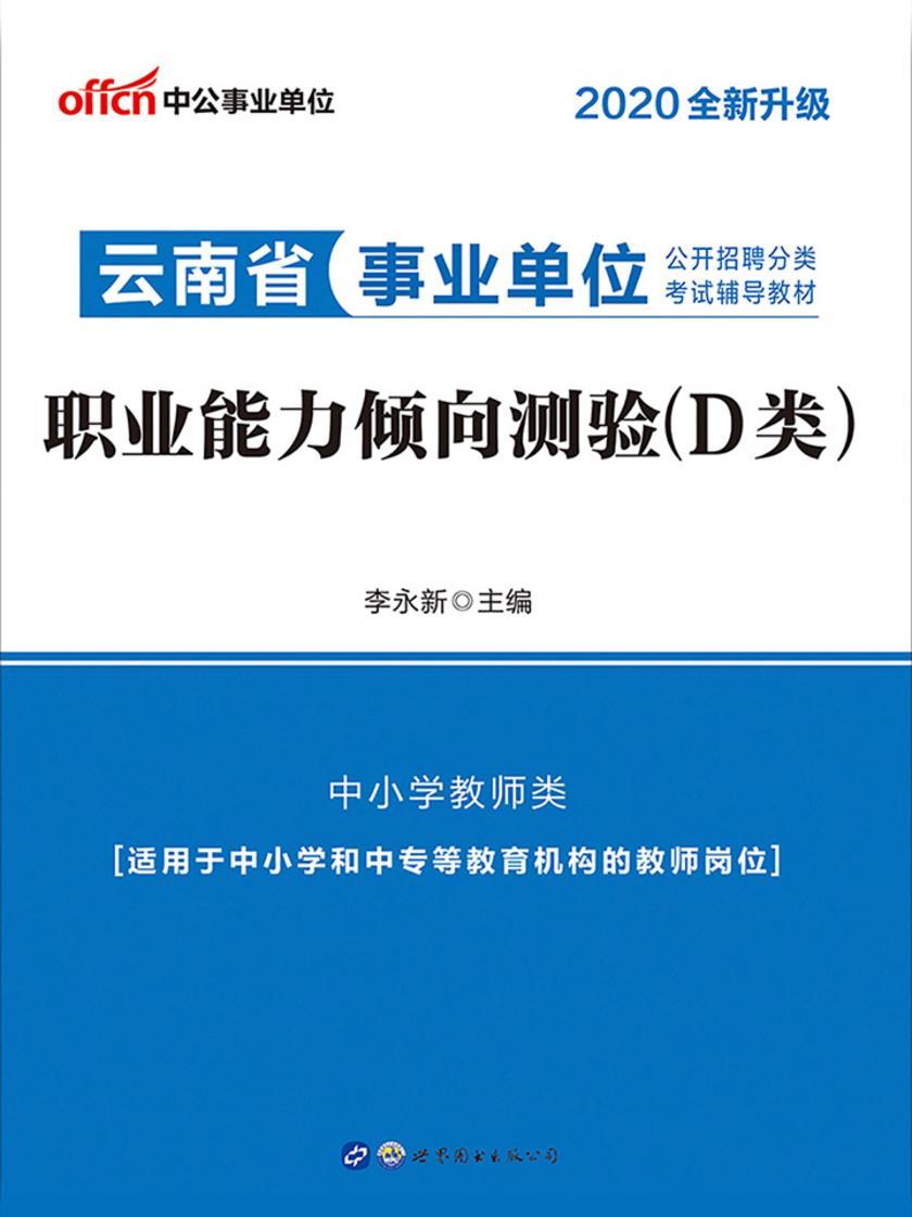 中公2020云南省事业单位公开招聘分类考试辅导教材职业能力倾向测验(D类)(全新升级)