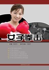 女子拳击(仅适用PC阅读)