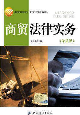 商贸法律实务(仅适用PC阅读)