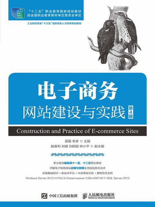 电子商务网站建设与实践(第4版)