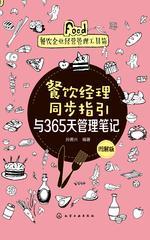 餐饮经理同步指引与365天管理笔记(图解版)