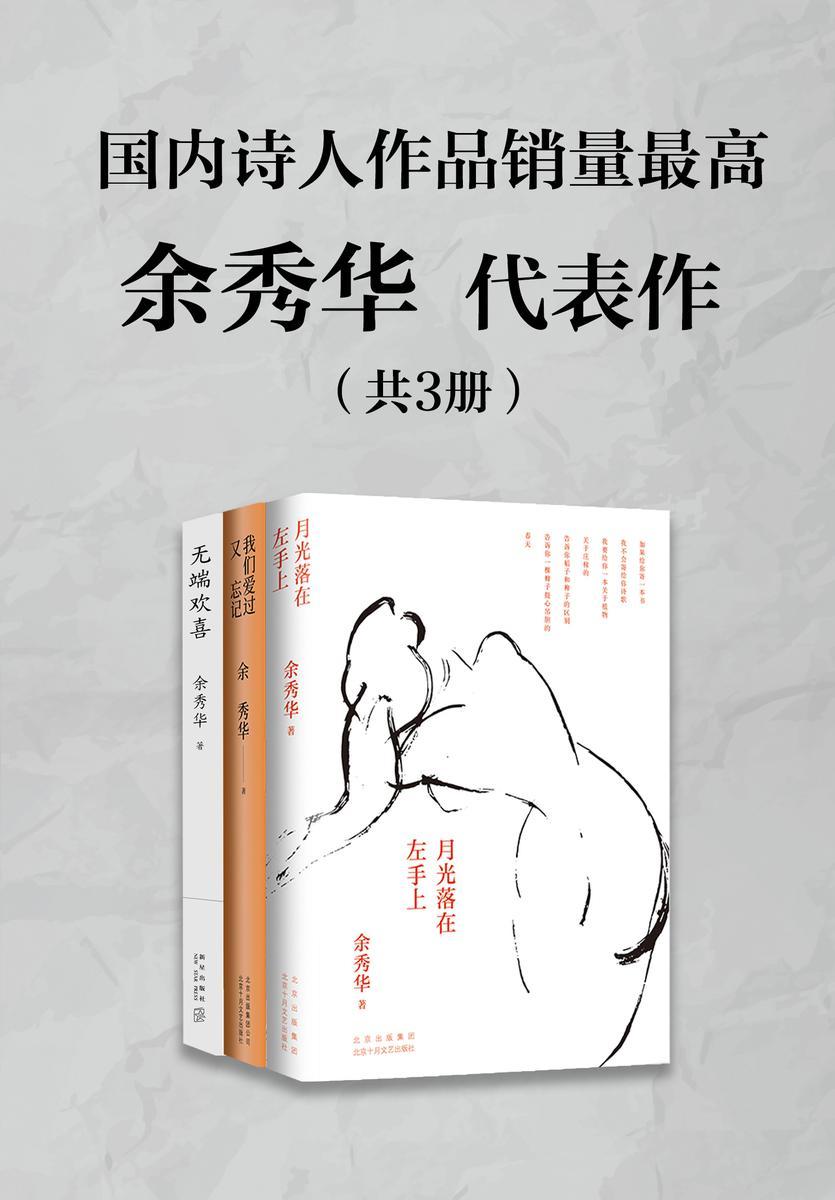 诗人余秀华代表作(共3册)