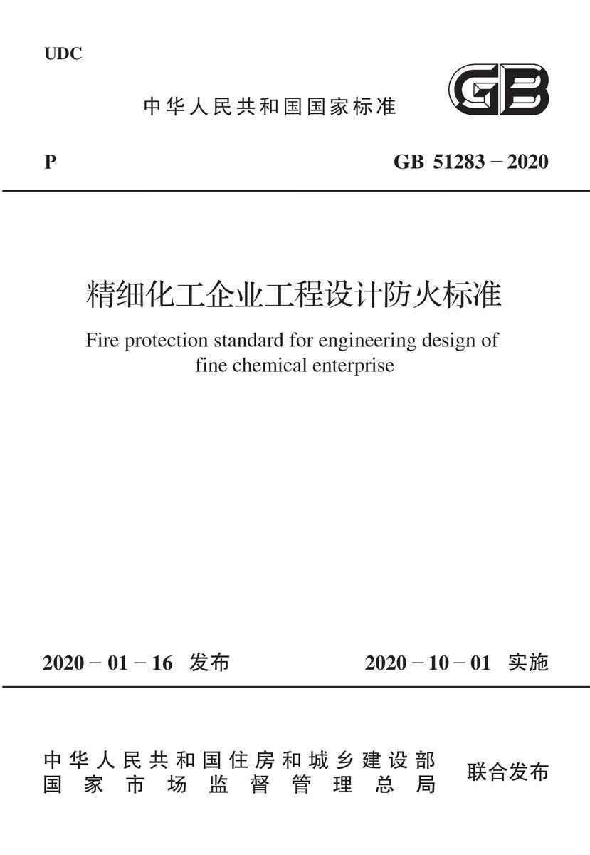 GB 51283-2020 精细化工企业工程设计防火标准