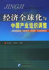 经济全球化与中国产业组织调整(仅适用PC阅读)