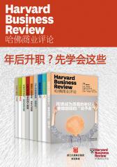 哈佛商业评论·年后升职?先学会这些【精选必读系列】(全9册)(电子杂志)