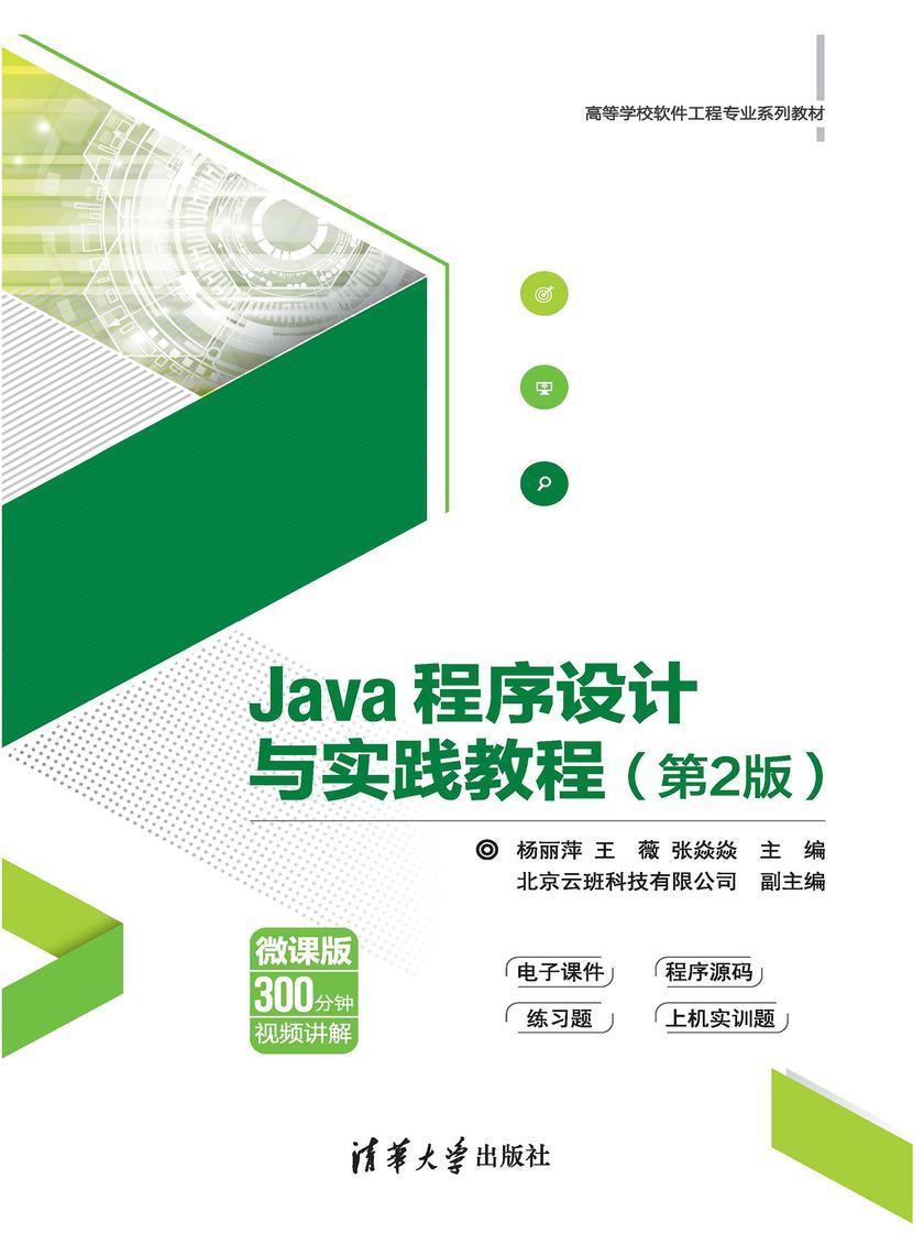 Java程序设计与实践教程(第2版)