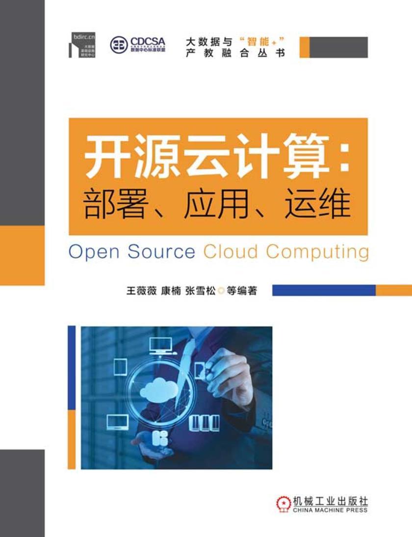 开源云计算:部署、应用、运维