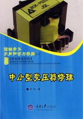 中小型变压器修理