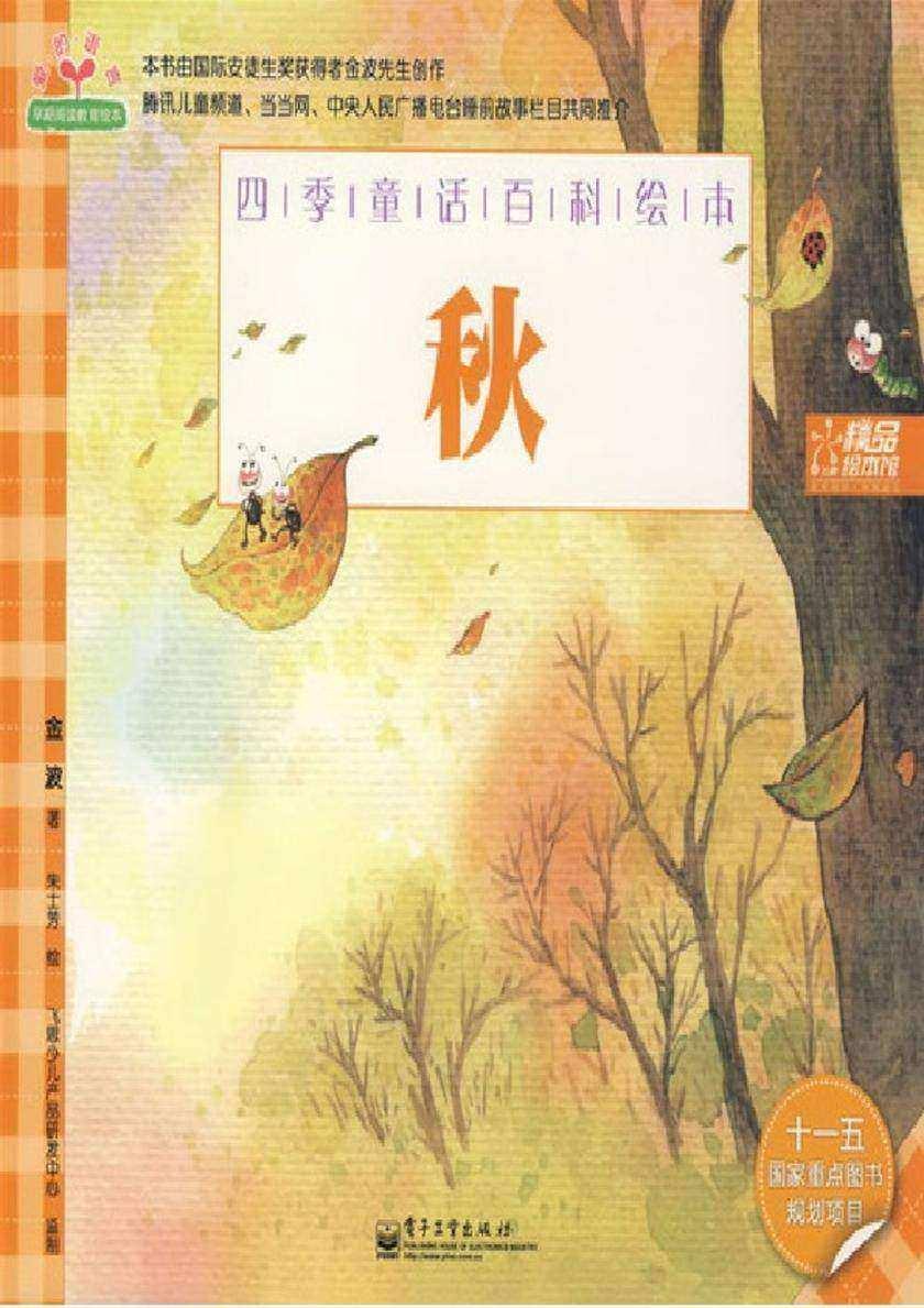 四季童话百科绘本(1-4册)(全彩)秋