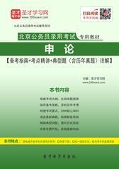 2018年北京公务员录用考试专用教材申论【备考指南+考点精讲+典型题(含历年真题)详解】