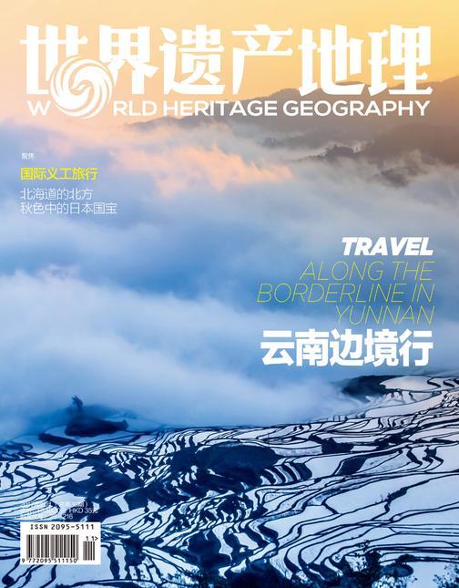 云南边境行 世界遗产地理第36期(电子杂志)