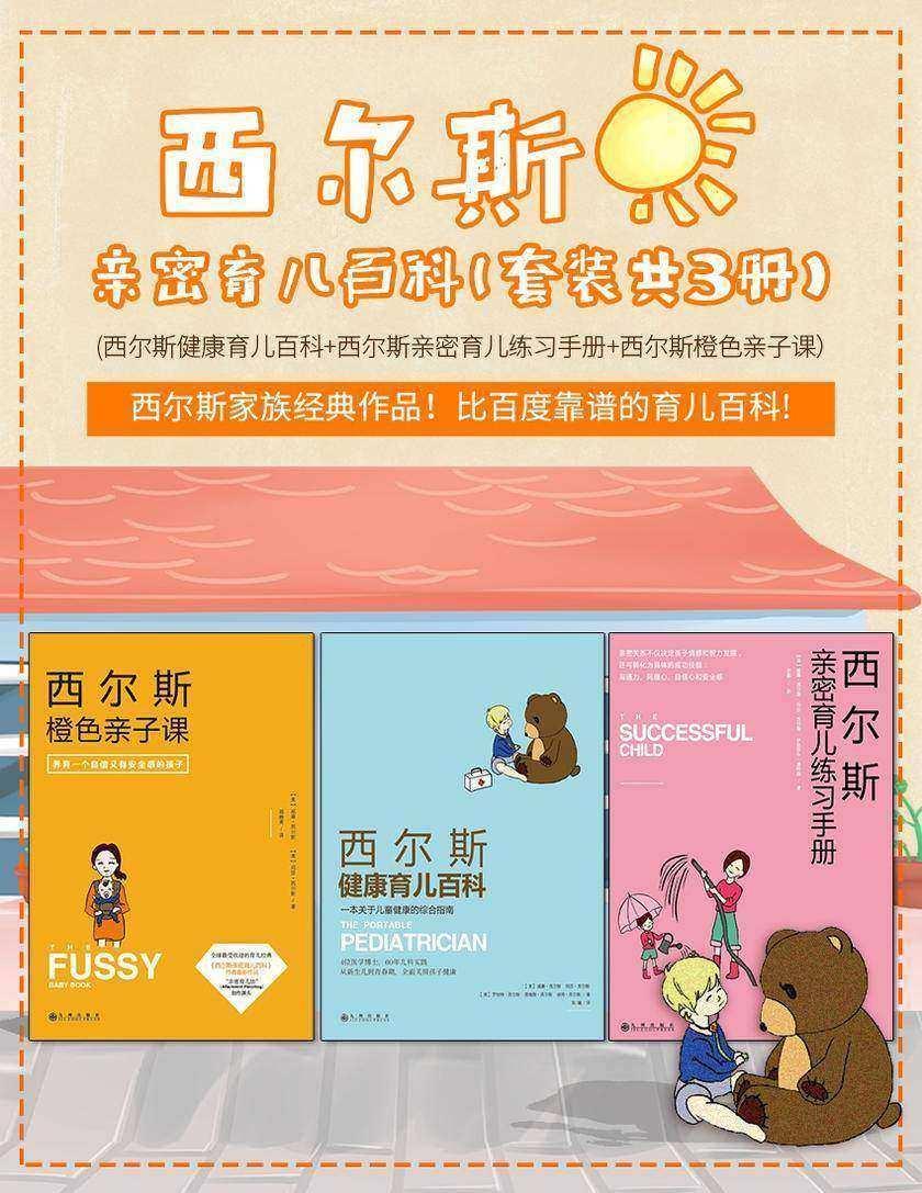 西尔斯亲密育儿百科套装共3册(橙色亲子课+亲密育儿练习手册+健康育儿百科)