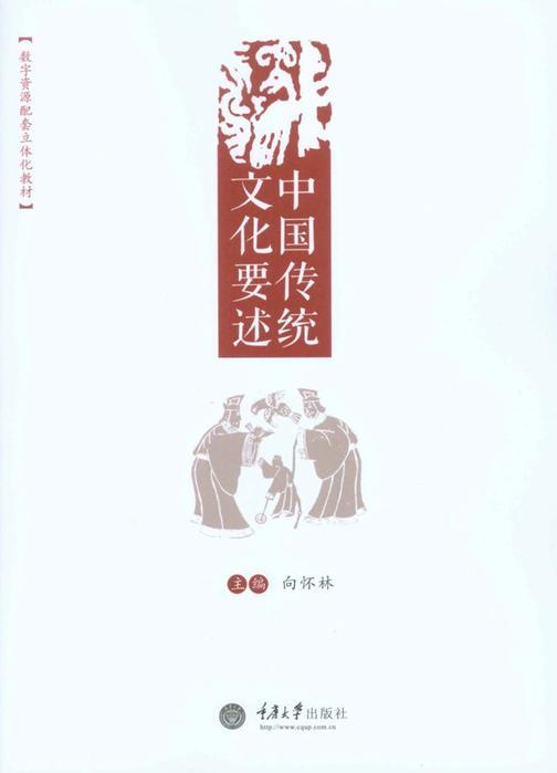 中国传统文化要述