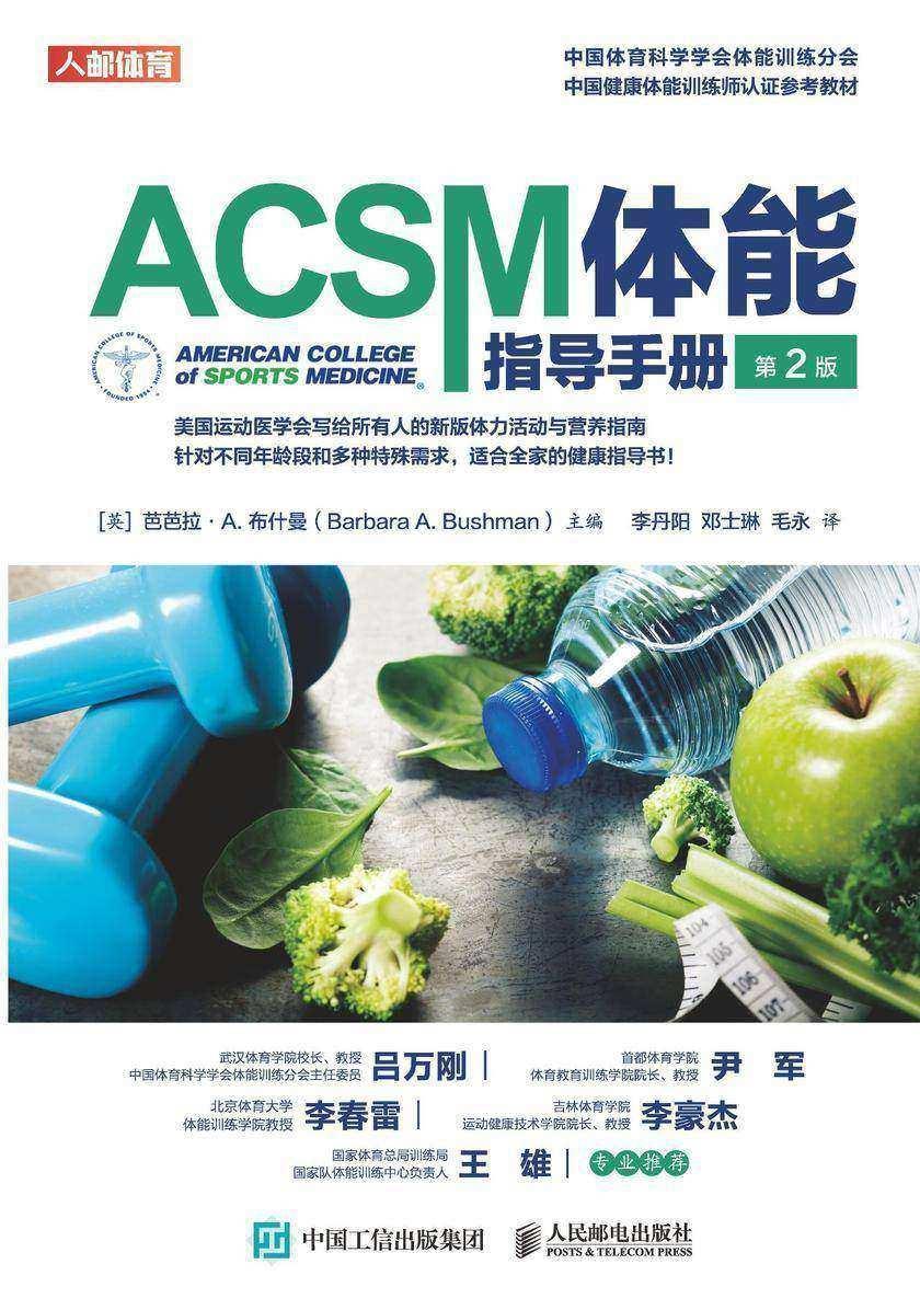 ACSM体能指导手册(第2版)