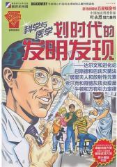 医学与科学划时代的发明发现(试读本)
