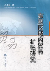 东亚区域内贸易扩张研究
