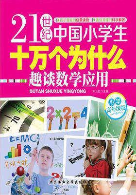 21世纪中国小学生十万个为什么(小学高年级版)-趣谈数学应用