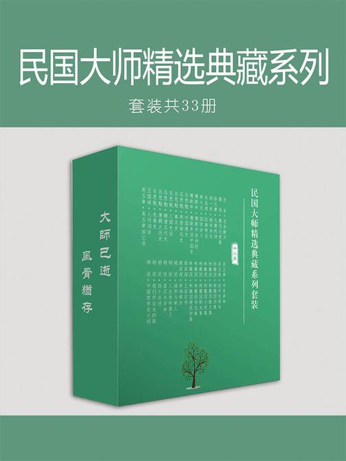 民国大师精选典藏系列套装33册(民国大师品鉴传统文化,包括13位大师的33本代表作)