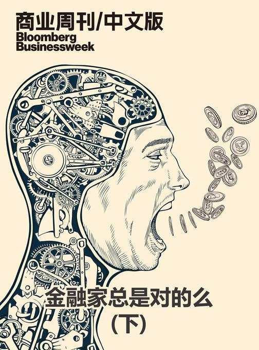 商业周刊/中文版:金融家总是对的么(下)(电子杂志)