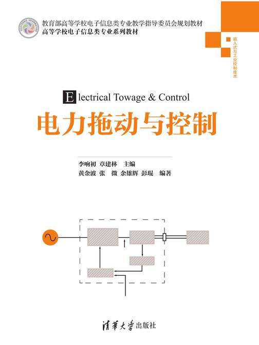 电力拖动与控制