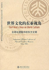 世界文化的东亚视角——全球化进程中的东方文明(仅适用PC阅读)