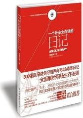 """一个外企女白领的日记(中国首部全景式外企500强白领职场生存日记,披露培训师不会教的职场""""潜则""""。)(试读本)"""