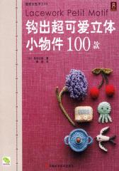钩出超可爱立体小物件100款(试读本)
