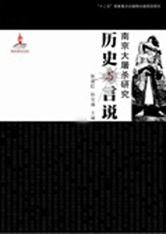 南京大屠杀研究——历史与言说