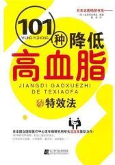 101种降低高血脂的特效法(试读本)