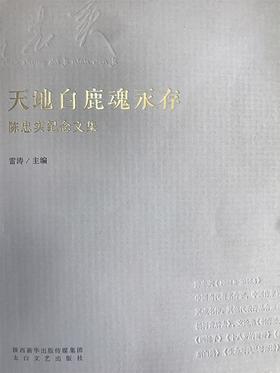天地白鹿魂—陈忠实纪念文集