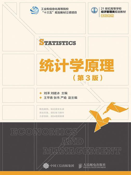 统计学原理(第3版)