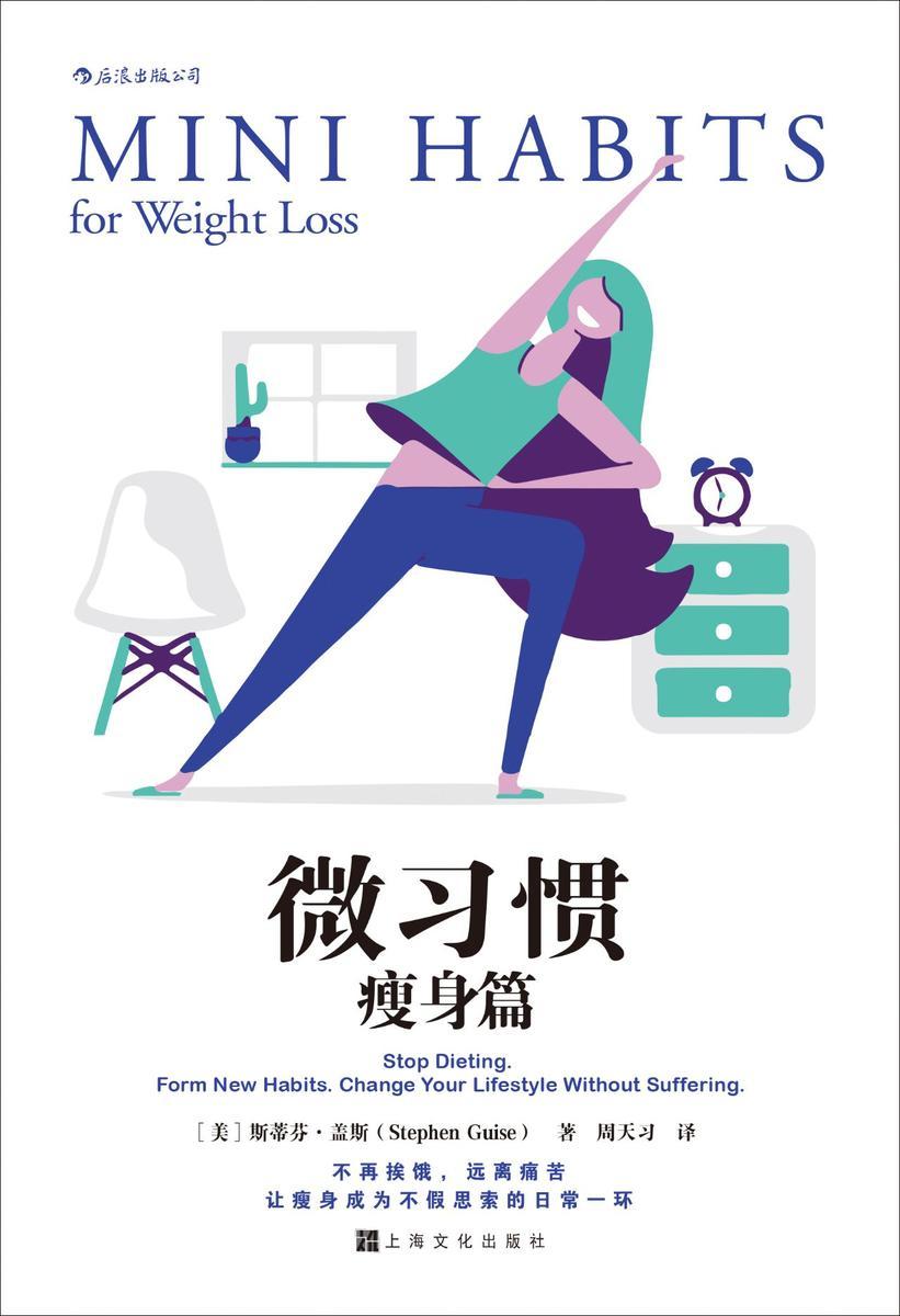 微习惯·瘦身篇(斯蒂芬·盖斯成名作《微习惯》之姊妹篇。瘦,不是饿出来的!远离痛苦,让瘦身成为不假思索的日常一环!)