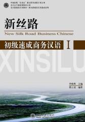 新丝路——初级速成商务汉语I(仅适用PC阅读)