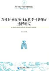农机服务市场与农机支持政策的选择研究(仅适用PC阅读)