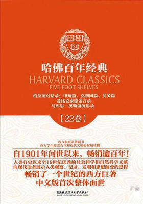 哈佛百年经典·柏拉图对话录(22卷):申辩篇、克利同篇、斐多篇、爱比克泰德金言录马库思·奥勒留沉思录