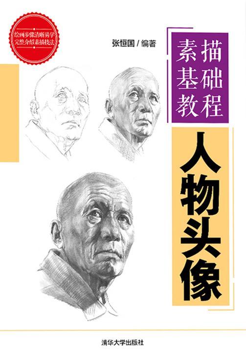 素描基础教程——人物头像