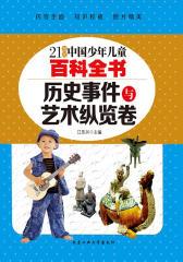 21世纪中国少年儿童百科全书:历史事件与艺术纵览卷