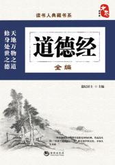 读书人典藏书系-道德经全编