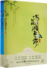 飞花溅玉录(全2册)(试读本)