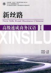 新丝路——高级速成商务汉语I(仅适用PC阅读)