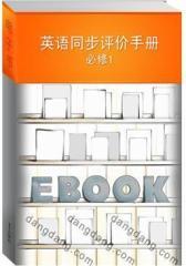 英语同步评价手册:必修1(仅适用PC阅读)