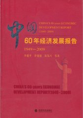 中国60年经济发展报告(1949~2009)