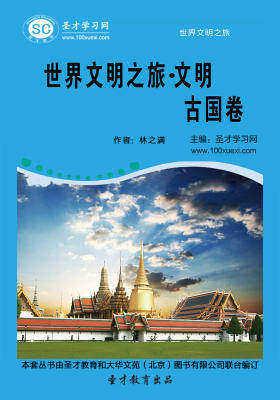 [3D电子书]圣才学习网·世界文明之旅·文明古国卷(仅适用PC阅读)