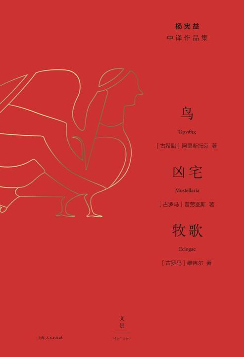 杨宪益中译作品集:鸟·凶宅·牧歌