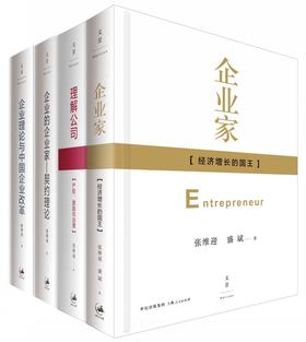 企业理论四书