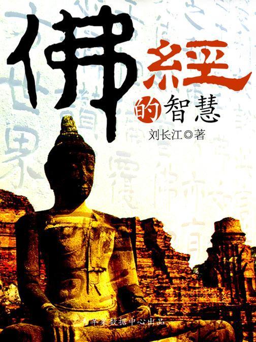 佛经的智慧
