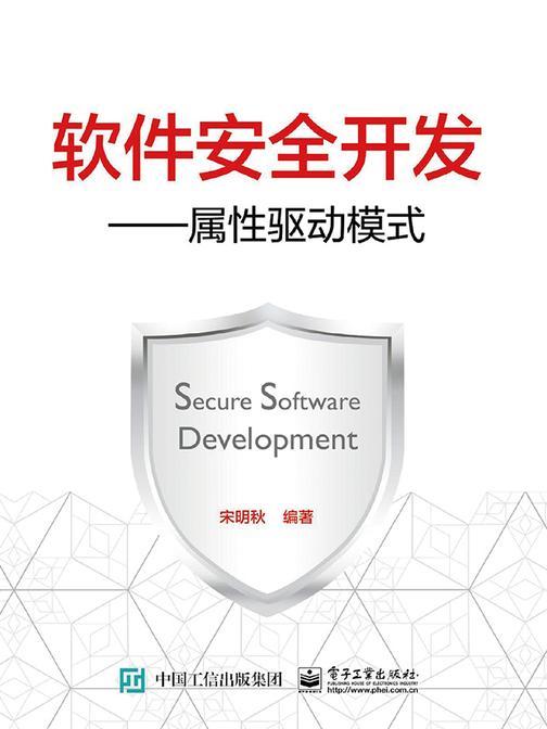 软件安全开发——属性驱动模式