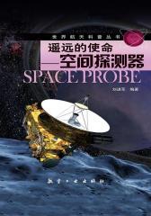 遥远的使命——空间探测器