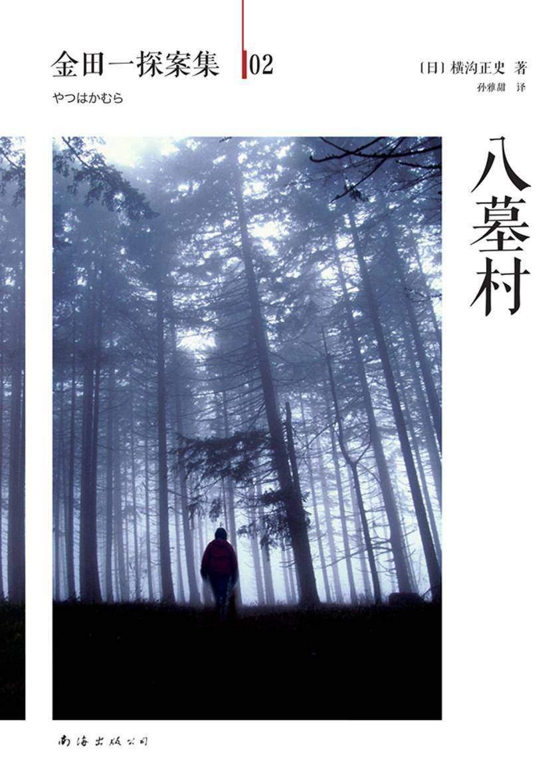 八墓村(横沟正史作品·金田一探案集)